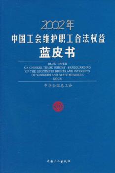 2002年中国工会维护职工合法权益蓝皮书