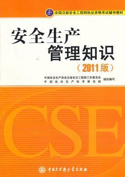 安全生产管理知识-2011版