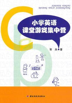 小学英语课堂游戏集中营(万千教育)