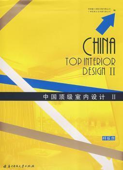 中国室内设计:Ⅱ:样板房(精装)