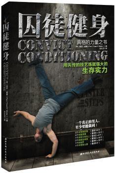 囚徒健身:用失传的技艺练就强大的生存实力(美国健身书,留存于美国监狱的训练体系,把男人的力量推向生理极限)