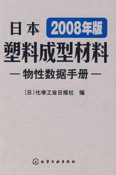 日本塑料成型材料物性数据手册(2008年版)