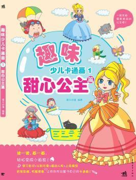 甜心公主篇-趣味少儿卡通画-1