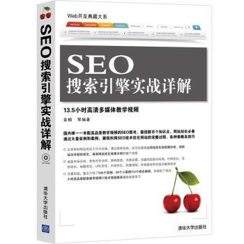 SEO搜索引擎实战详解-附光盘.含13.5小时高清教学视频