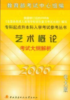 艺术概论考试大纲解析(2007电大版)/专科起点升本科入学考试参考丛书