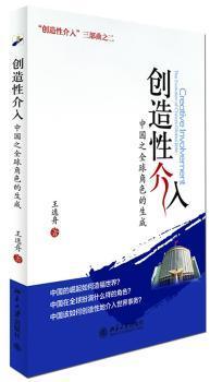 创造性介入-中国之角色的生成