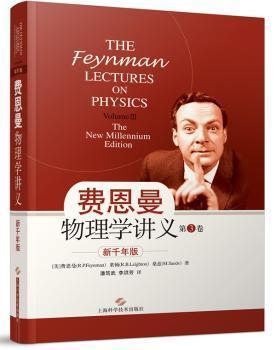 费恩曼物理学讲义-第3卷-新千年版