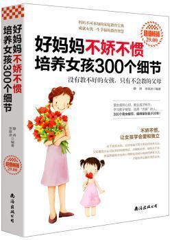 -好妈妈不娇不惯培养女孩300个细节        (好妈妈胜过好老师+如何说孩子才会听怎么听孩子才肯说。不娇不惯,微博微信热议的家教话题。这是一本有勇气、有思想、有智慧的女孩教养书,龙应台尹建莉杨澜孙瑞雪黑幼龙等都在谈,给中国父母巨大帮助)