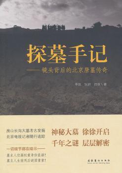 探墓手记-镜头背后的北京唐墓传奇