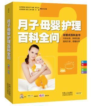 月子母婴护理百科全问        (问答式百科全书——易懂实用,针对性强。专家联合编审——融合和儿科知识,确保品质 )