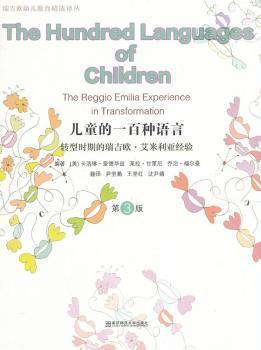儿童的一百种语言-转型时期的瑞吉欧.艾米利亚经验-第3版