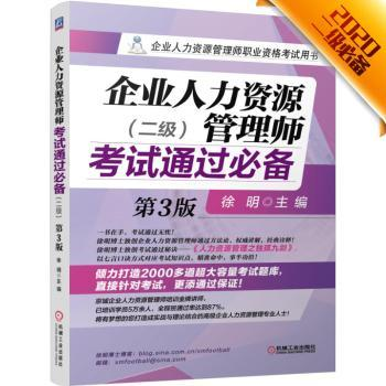 企业人力资源管理师考试通过-(二级)-第3版