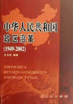 中华人民共和国政区沿革(1949~2002)