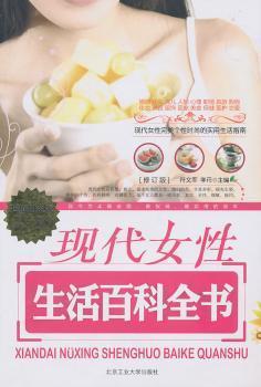 现代女性生活百科全书-修订版-铂金版