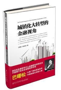《城镇化大转型的金融视角》(从更广阔的视角思考中国城镇化转型之路)