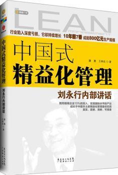 中国式精益化管理-刘永行内部讲话