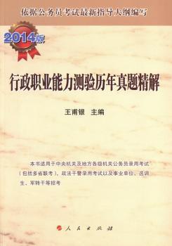 行政职业能力测验历年真题精解(2014版)