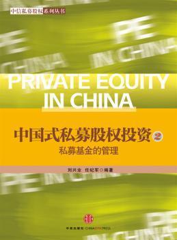 私募基金的管理-中国式私募股权投资-2
