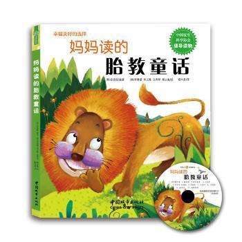 《妈妈读的胎教童话》(中国优生科学协会倡导读物;韩国胎教书,12年重印40次;宝宝树、宝宝地带、摇篮网百万会员妈妈倾情;随书附赠妈妈唱给宝宝的歌CD)