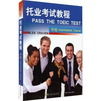 中级-托业考试教程