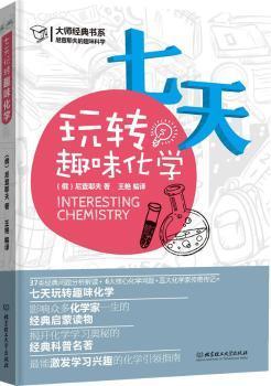 尼查耶夫的趣味科学--七天玩转趣味化学