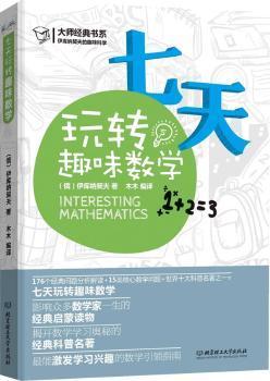 伊库纳契夫的趣味科学--七天玩转趣味数学