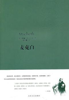 麦克白-莎士比亚戏剧经典
