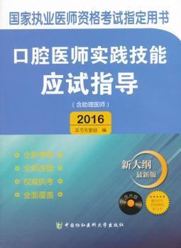 2016-口腔医师实践技能应试指导-(含助理医师)-新大纲(含光盘)