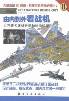 由内到外看战机-世界战机数据和结构详解-(全两册)