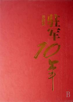 驻军10年:驻军香港十年大扫描:珍藏版(精装)