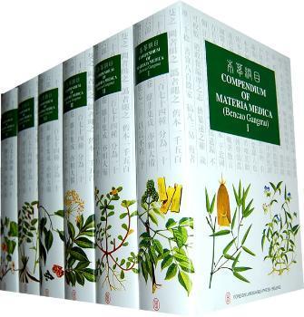 本草纲目 Compendium Of Materia Medica(Bencao Gangmu):英文版
