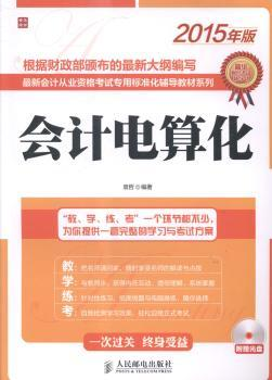 会计电算化-2015年版-附赠光盘