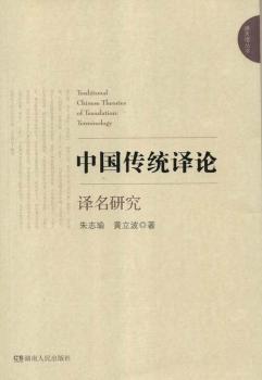 中国传统译论:译名研究