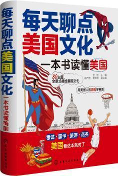 每天聊点美国文化-一本书读懂美国