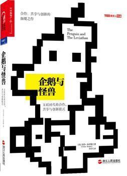 企鹅与怪兽:互联时代的合作、共享与创新模式(继《人人时代》《认知盈余》后注的颠覆之作。腾讯公司执行副总裁汤道生;洞察中国社会人胡泳;浙江大学教授叶航专文。)