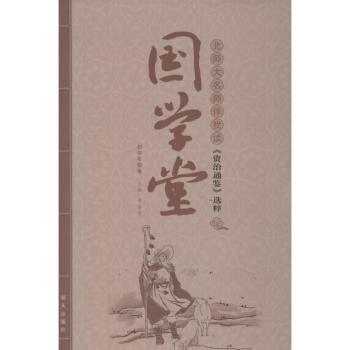 初中年级卷-北师大名师伴我读<<资治通鉴>>选粹-国学堂