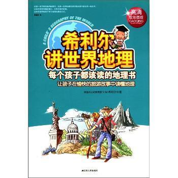 希利尔讲世界地理-每个孩子都该读的地理书-高清全彩图版