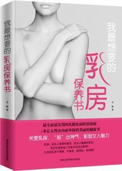我乳房保养书(乳房,是女人健康的保证,呵护乳房是每个女性的必修课!挺起胸膛,做女人!谨以此书献给所有爱健康、爱美丽的女人!让你的乳房不得病、不衰老、挺得起、挺得美!)