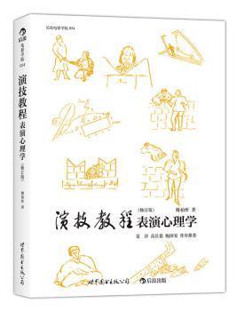 演技教程-表演心理学-(修订版)