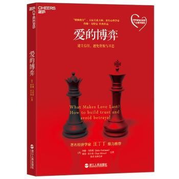 爱的博弈(婚姻教皇、人际关系大师、心理学家约翰?戈特曼经典作品。经济学家、北京大学教授汪丁丁鼎力)