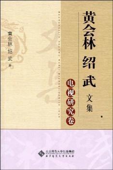 电视研究卷-黄会林 绍武文集