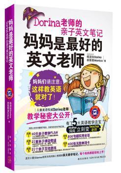 妈妈是文老师-Dorina老师的亲子英文笔记-免费赠送MP3