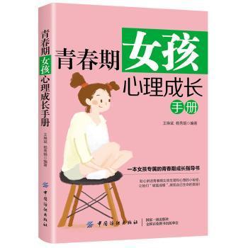 青春期女孩心理成长手册