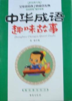 中华成语趣味故事:彩色图文版