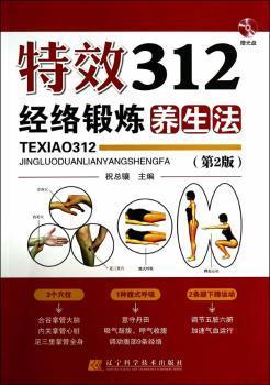 312经络锻炼养生法-(第2版)-赠光盘