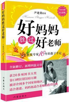 《好妈妈胜过好老师》(纪念版)         本书是《好妈妈胜过好老师》500万册纪念版,保持了原版封面和内文版式,删掉了两篇文章,增加了四篇文章,纸质比以前大有提高。