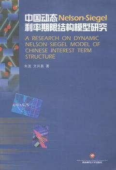 中国动态Nelson:Siegel利率期限结构模型研究