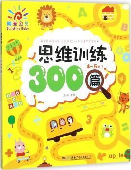 思维训练300篇:下:4-5岁