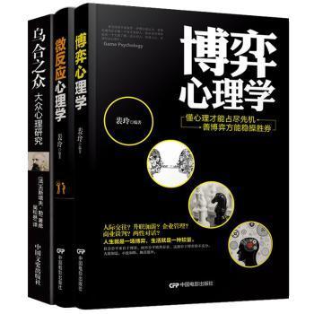 乌合之众 大众心理研究+微反应心理学+博弈心理学书籍3册