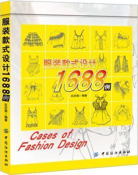 服装款式设计1688例